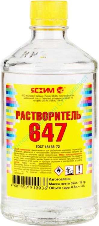 Растворитель 647, ПЭТ 0.5 л. ЯСХИМ