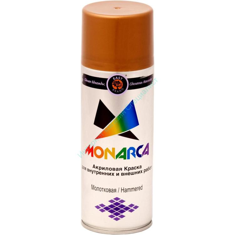 Краска аэрозольная молотковая MONARCA