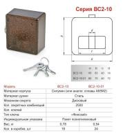 Замок навесной ЗЕНИТ ВС2-10