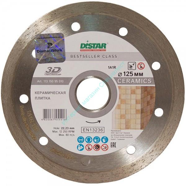 Диск алмазный Distar 1A1R 125*1,5*8*22,2 Ceramics 11315095010