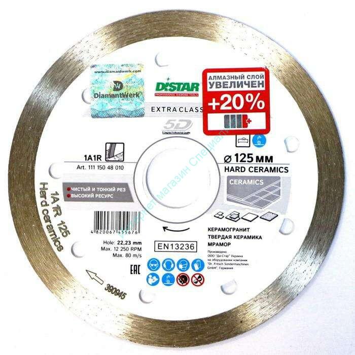 Диск алмазный DISTAR 1A1R 125*1,4*8*22,2 Hard Ceramics 11115048010