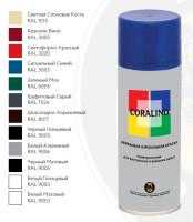 Краска аэрозольная CORALINO универсальная