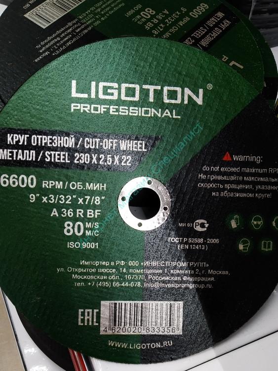 Диски отрезные по металлу LIGOTON 230*2.5*22,2